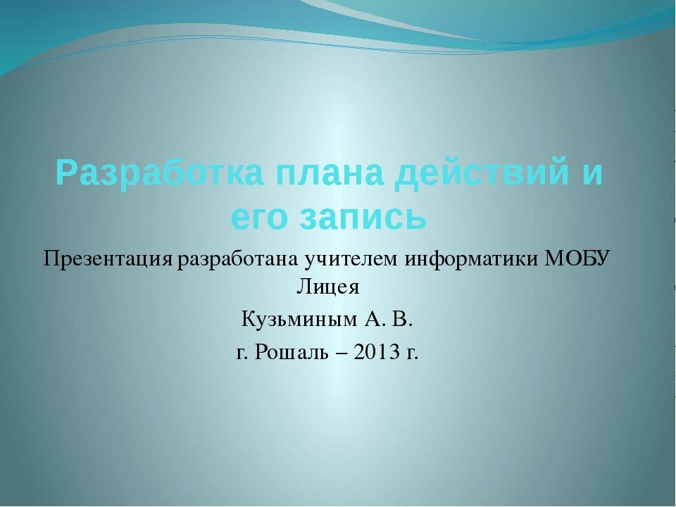 Разработка плана действий и его запись Презентация разработана учителем инфор...
