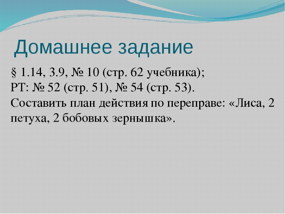Домашнее задание § 1.14, 3.9, № 10 (стр. 62 учебника); РТ: № 52 (стр. 51), №...