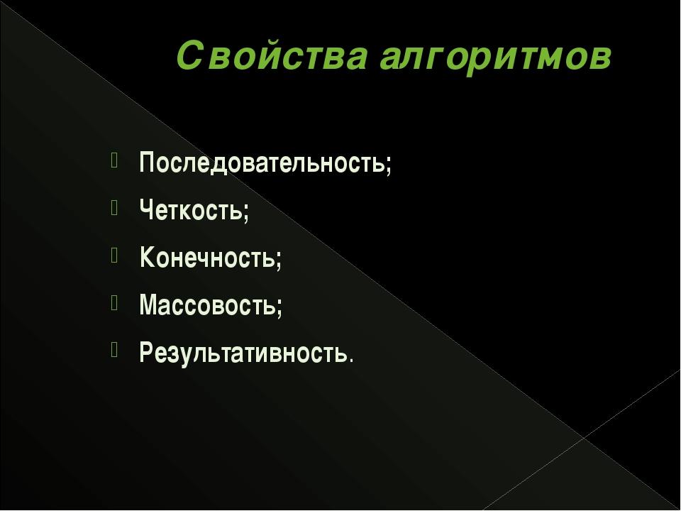 Свойства алгоритмов Последовательность; Четкость; Конечность; Массовость; Рез...