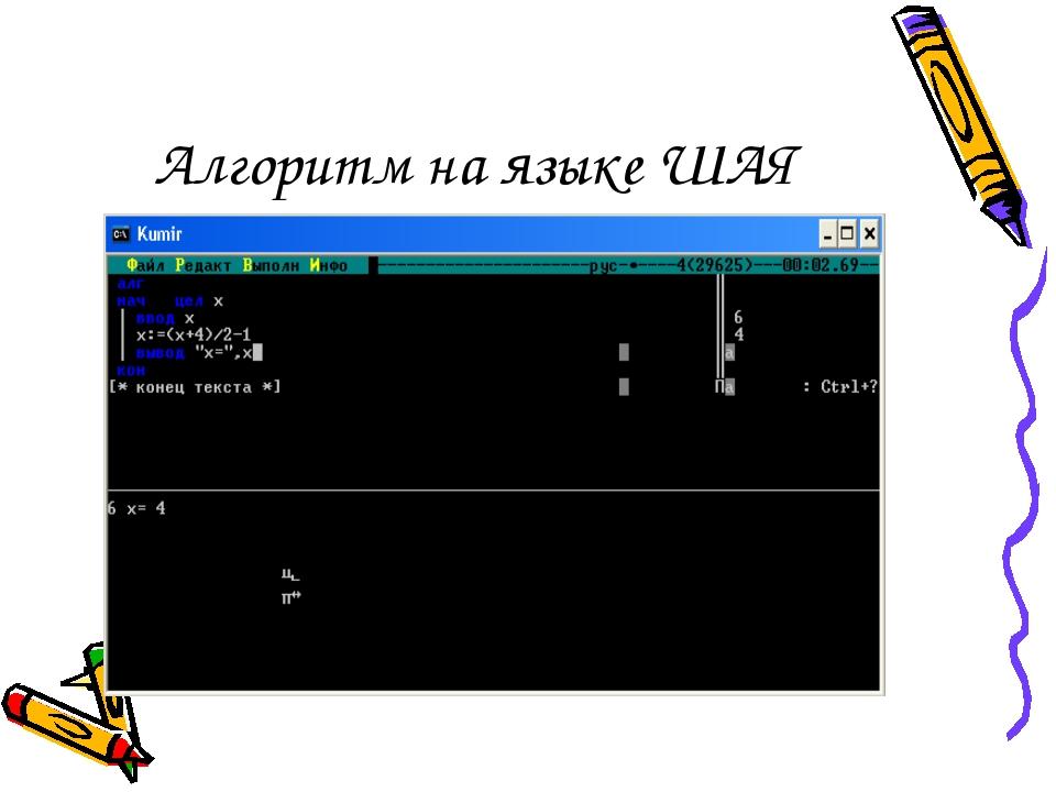 Алгоритм на языке ШАЯ