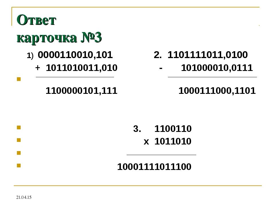 Ответ карточка №3 1) 0000110010,1012. 1101111011,0100 + 1011010011,010 -...