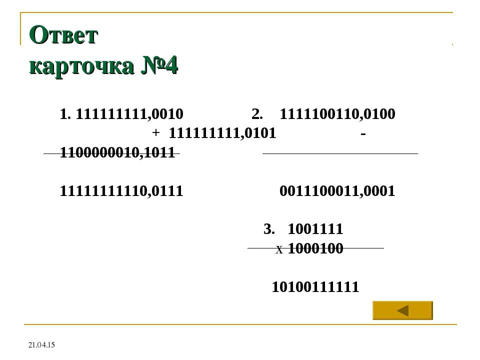 Ответ карточка №4 1. 111111111,00102. 1111100110,0100 + 111111111,0101 - 11...
