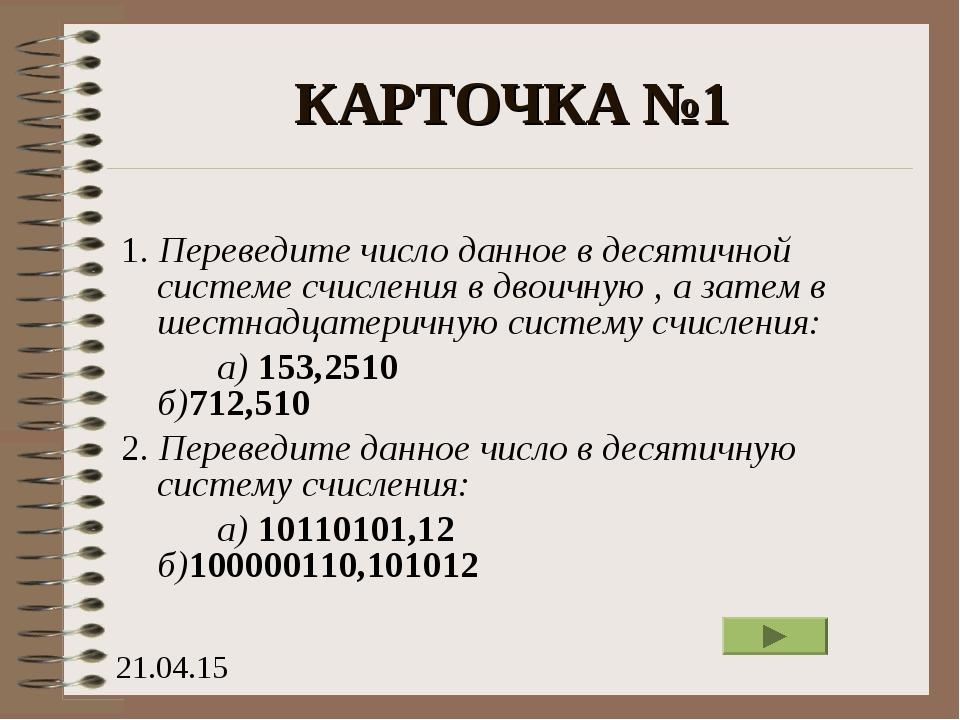 КАРТОЧКА №1  1. Переведите число данное в десятичной системе счисления в дво...