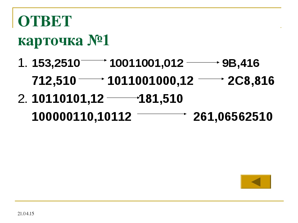 ОТВЕТ карточка №1 1. 153,2510 10011001,012 9В,416 712,510 1011001000,12 2С8,8...