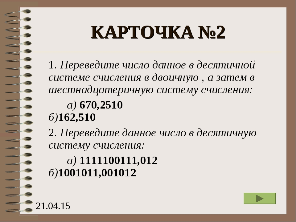 КАРТОЧКА №2 1. Переведите число данное в десятичной системе счисления в двои...