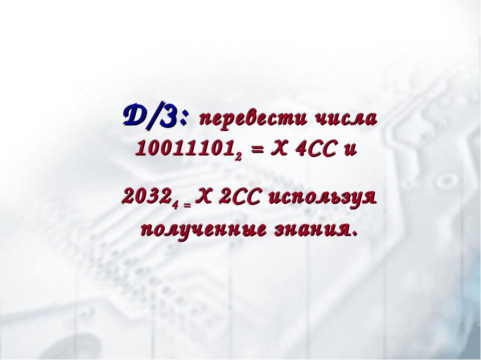 Д/З: перевести числа 100111012 = Х 4СС и 20324 = Х 2СС используя полученные...