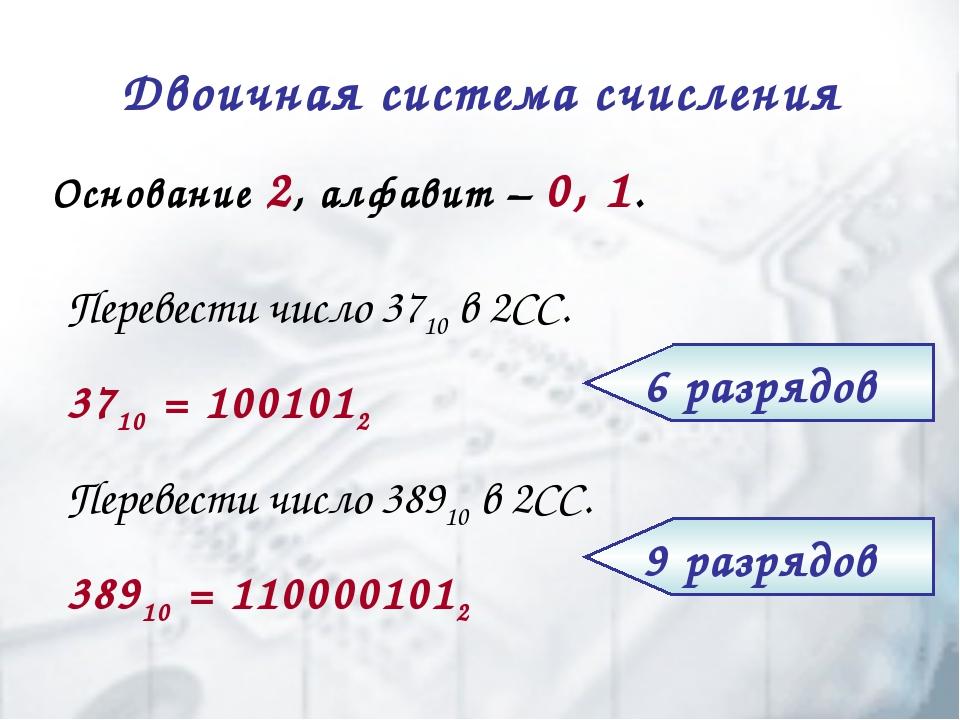 Двоичная система счисления Основание 2, алфавит – 0, 1. Перевести число 3710...