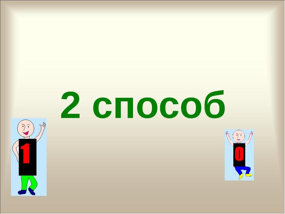 2 способ