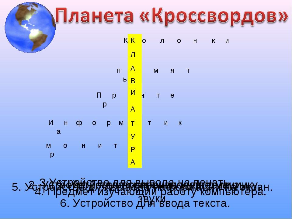 П р и н т е р И н ф о р м а т и к а п а м я т ь К о л о н к и м о н и т о р К...