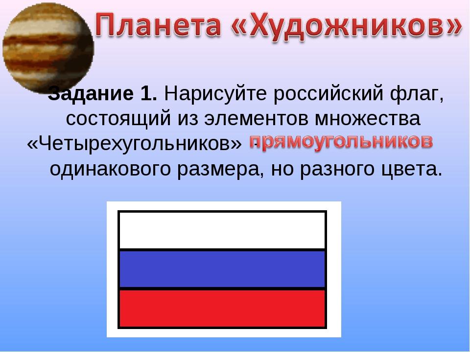 Задание 1. Нарисуйте российский флаг, состоящий из элементов множества «Четыр...
