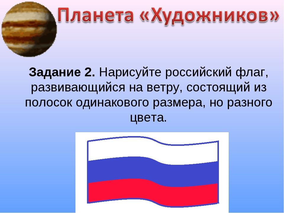 Задание 2. Нарисуйте российский флаг, развивающийся на ветру, состоящий из по...