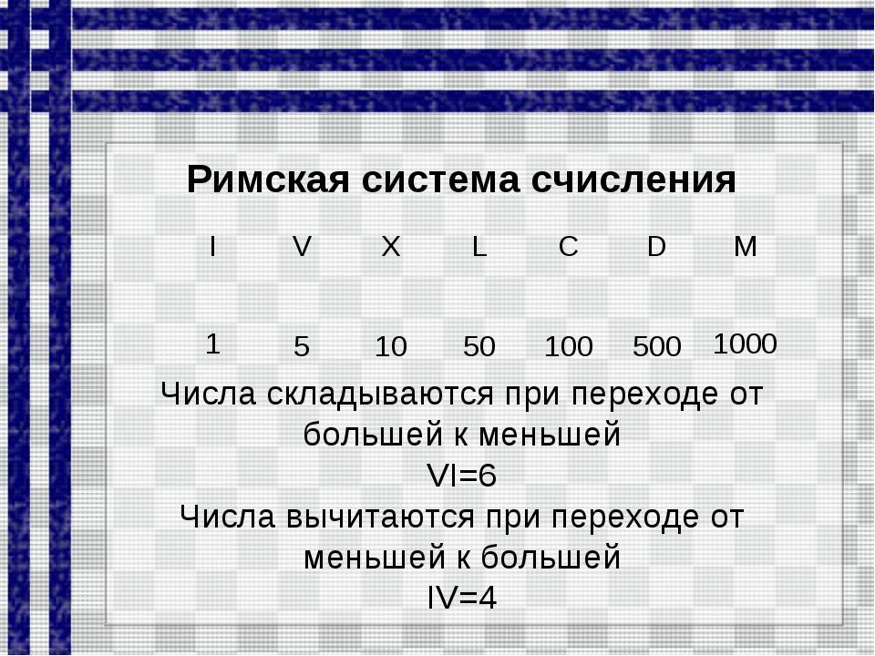 Числа складываются при переходе от большей к меньшей VI=6 Числа вычитаются пр...
