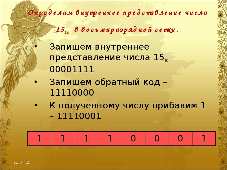 * Определим внутреннее представление числа -1510 в восьмиразрядной сетки. Зап...
