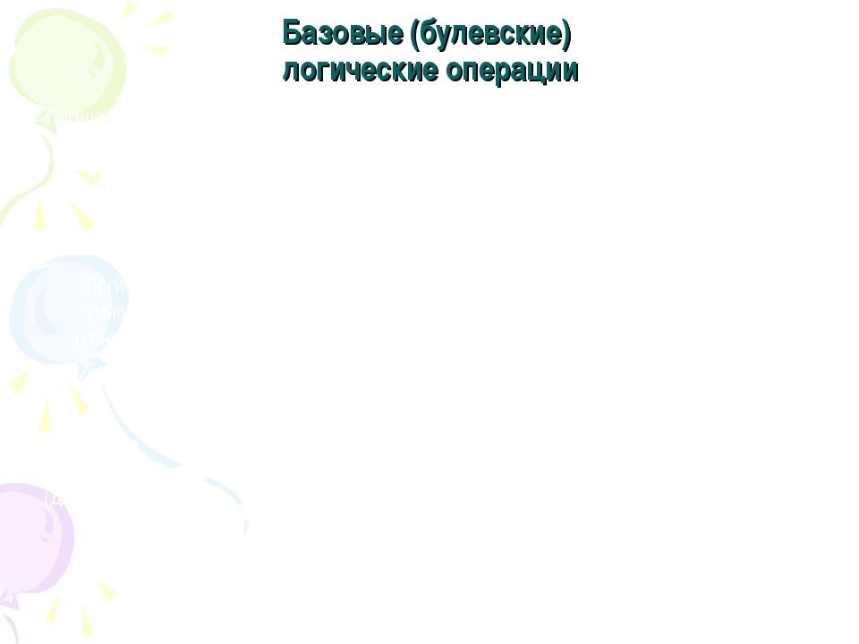 Базовые (булевские) логические операции Логическая функцияОбозначениеВыполн...