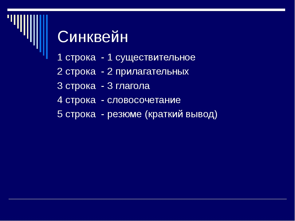Синквейн 1 строка - 1 существительное 2 строка - 2 прилагательных 3 строка -...