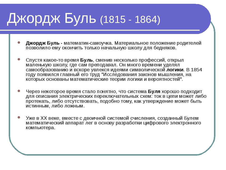 Джордж Буль (1815 - 1864) Джордж Буль - математик-самоучка. Материальное поло...