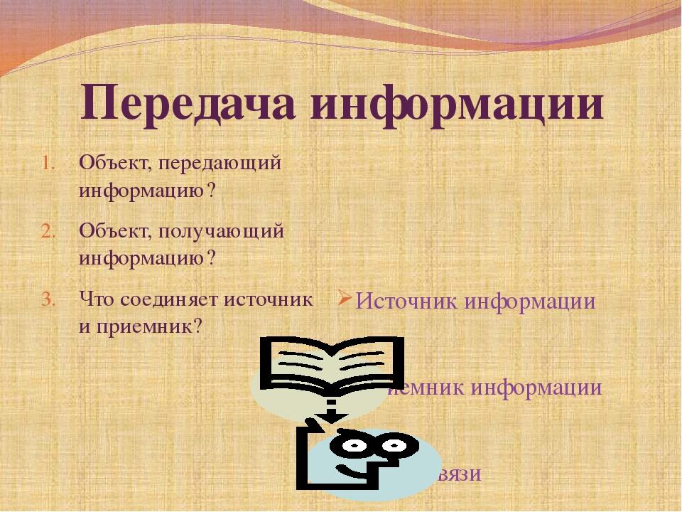 Объект, передающий информацию? Объект, получающий информацию? Что соединяет...