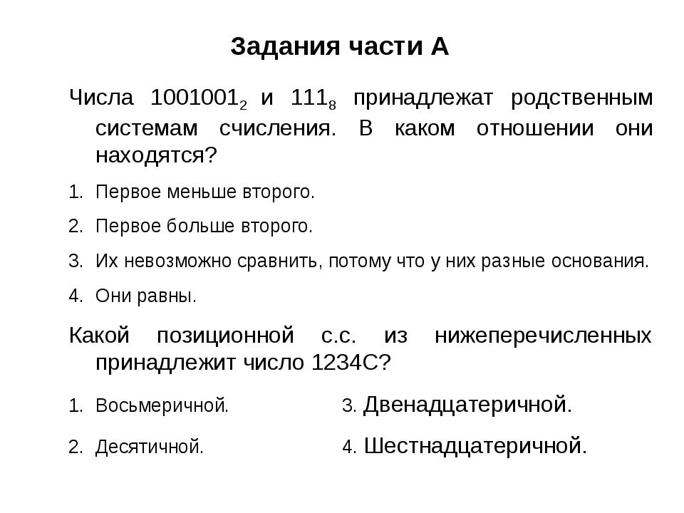 Задания части А Числа 10010012 и 1118 принадлежат родственным системам счисле...