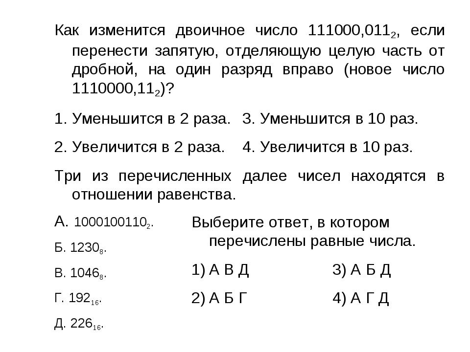 Как изменится двоичное число 111000,0112, если перенести запятую, отделяющую...