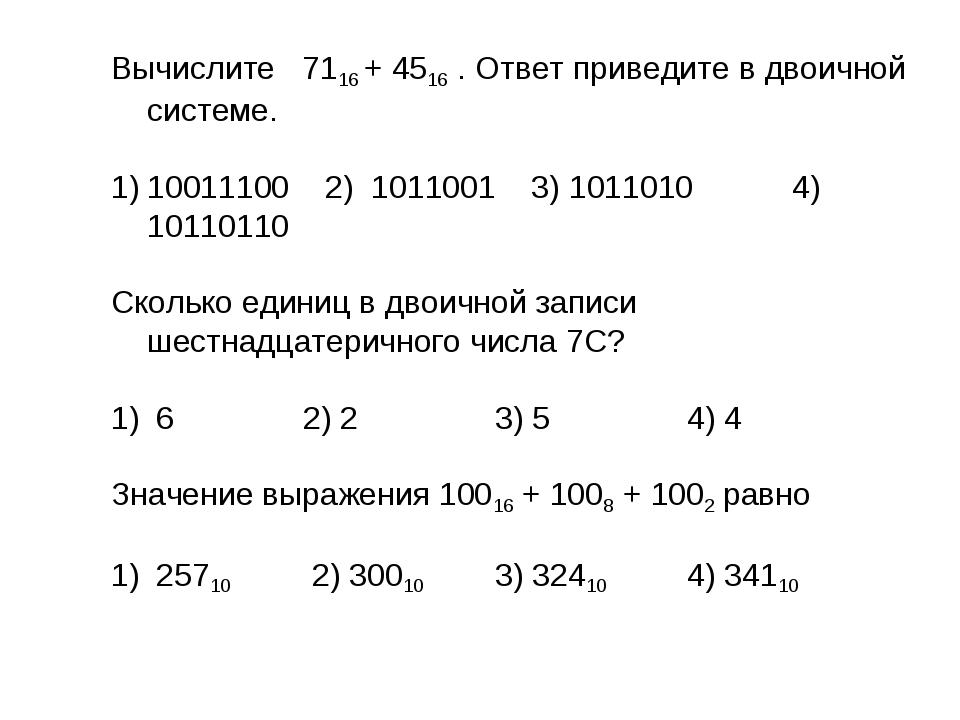 Вычислите 7116 + 4516 . Ответ приведите в двоичной системе. 10011100 2) 10110...