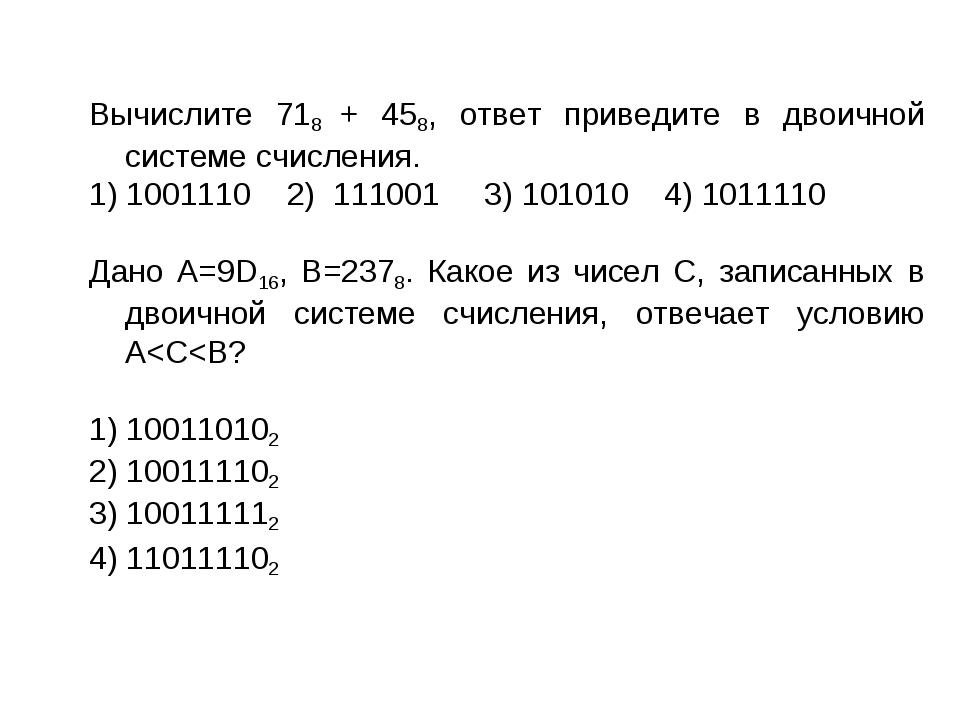 Вычислите 718 + 458, ответ приведите в двоичной системе счисления. 1) 100111...