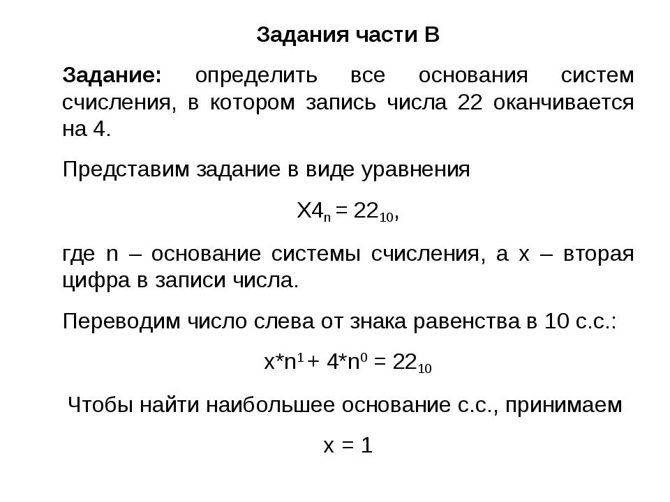 Задания части B Задание: определить все основания систем счисления, в котором...