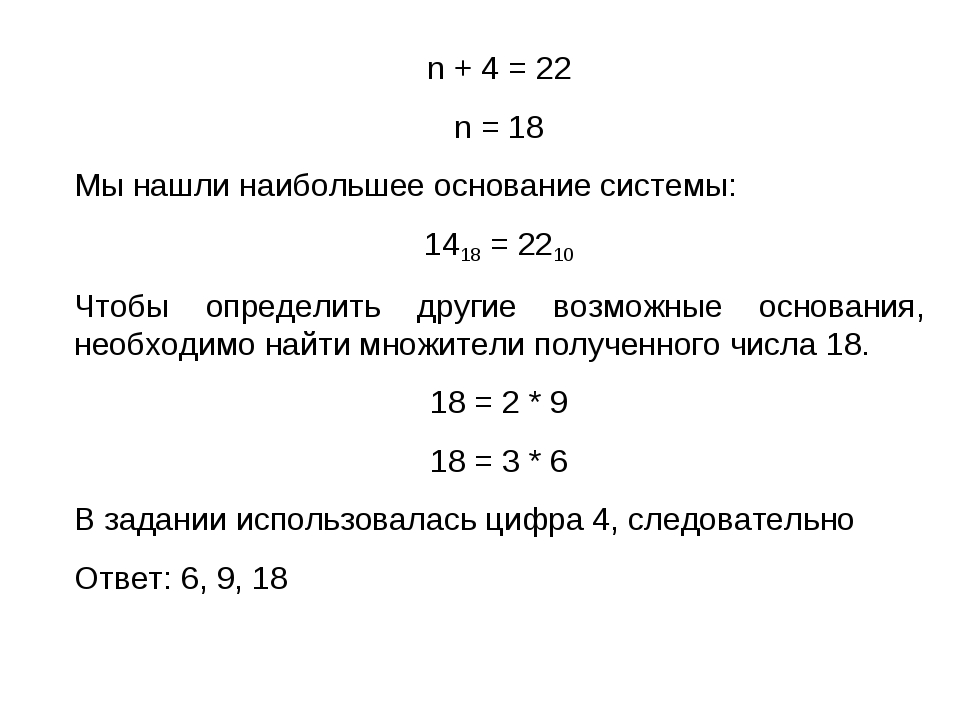 n + 4 = 22 n = 18 Мы нашли наибольшее основание системы: 1418 = 2210 Чтобы оп...