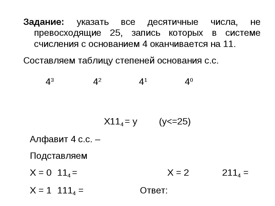 Задание: указать все десятичные числа, не превосходящие 25, запись которых в...