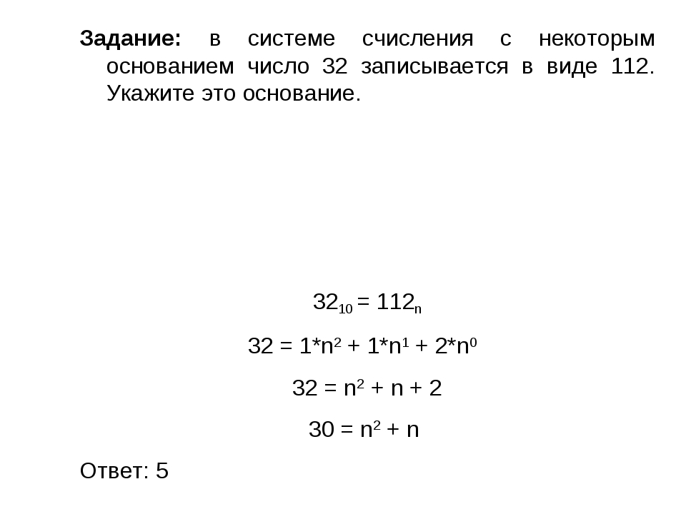 Задание: в системе счисления с некоторым основанием число 32 записывается в в...