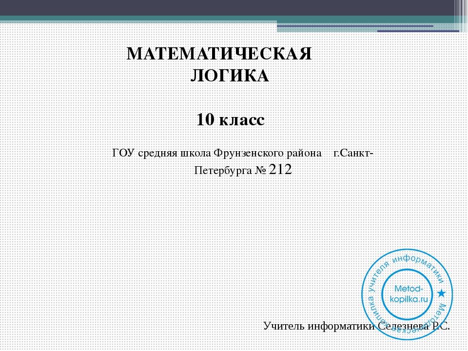 МАТЕМАТИЧЕСКАЯ ЛОГИКА 10 класс ГОУ средняя школа Фрунзенского района г.Санкт-...