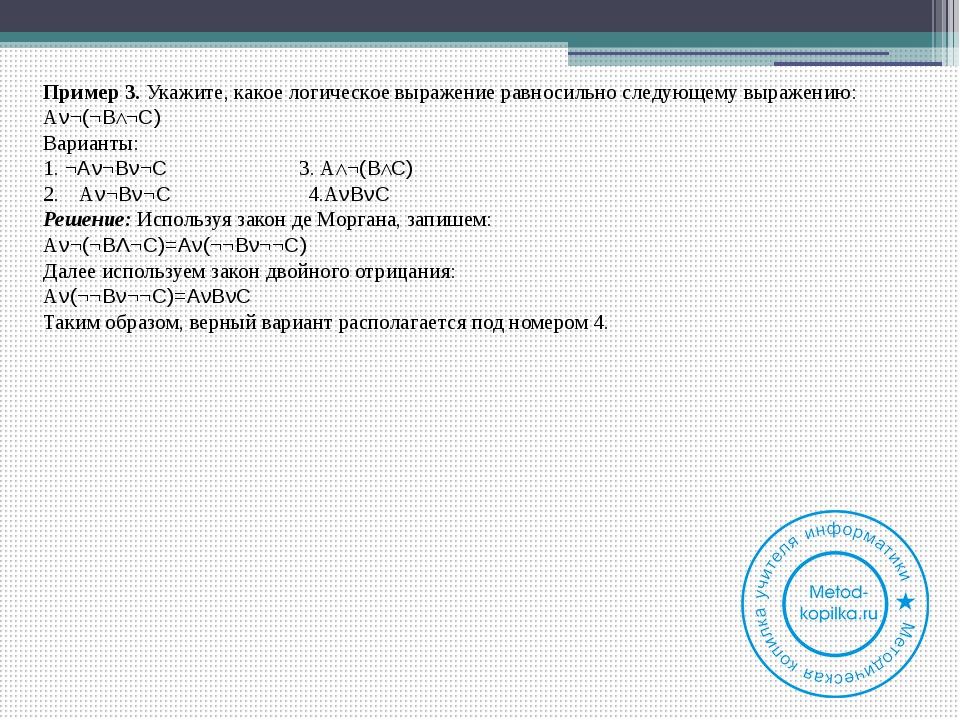 Пример 3. Укажите, какое логическое выражение равносильно следующему выражени...