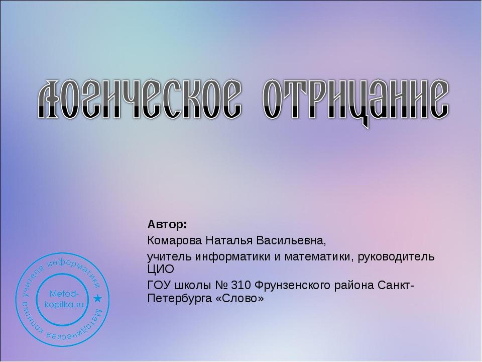 Автор: Комарова Наталья Васильевна, учитель информатики и математики, руковод...