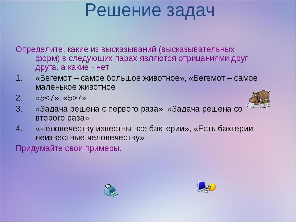 Решение задач Определите, какие из высказываний (высказывательных форм) в сле...