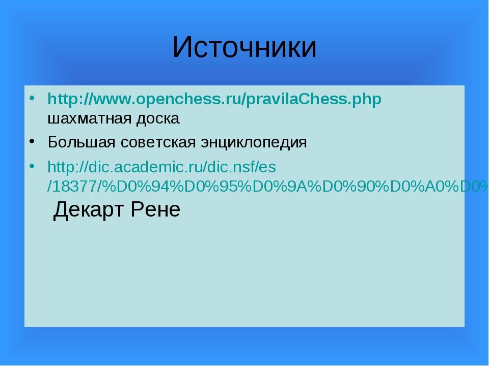 Источники http://www.openchess.ru/pravilaChess.php шахматная доска Большая со...