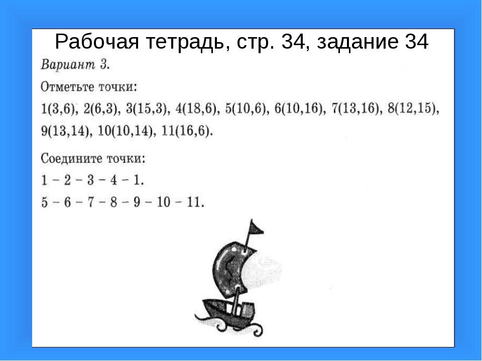 Рабочая тетрадь, стр. 34, задание 34