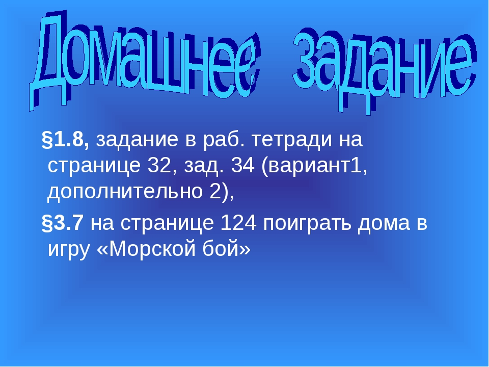 §1.8, задание в раб. тетради на странице 32, зад. 34 (вариант1, дополнительн...
