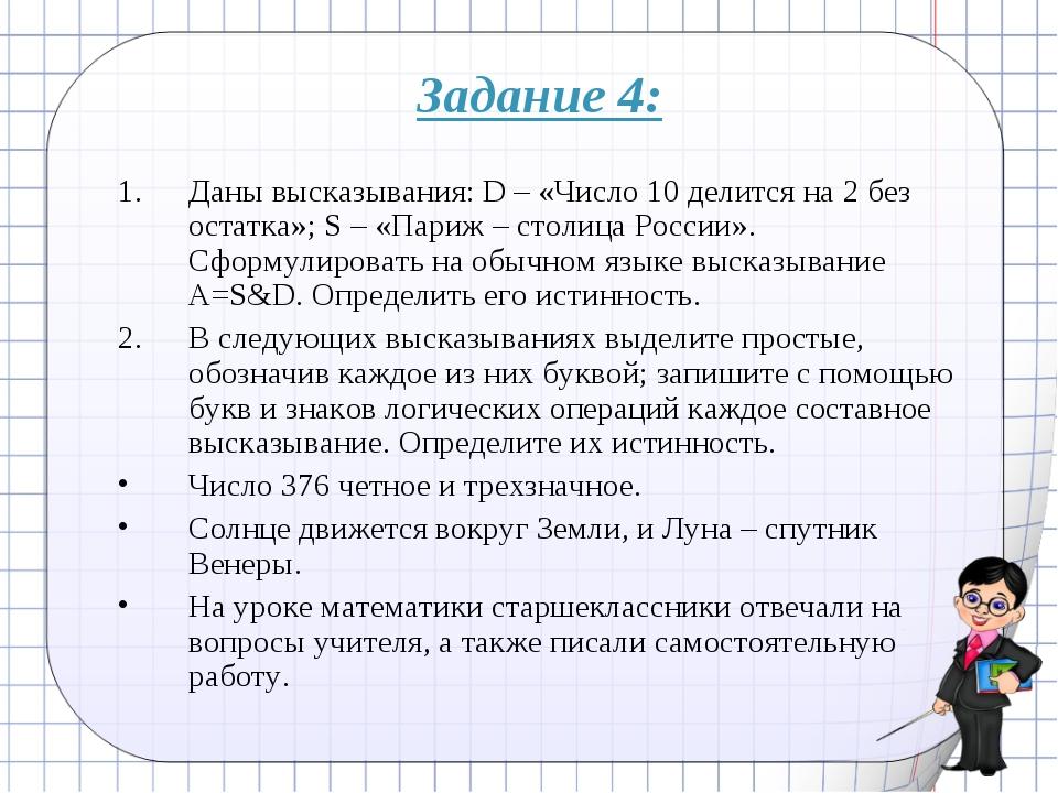 Задание 4: Даны высказывания: D – «Число 10 делится на 2 без остатка»; S – «П...