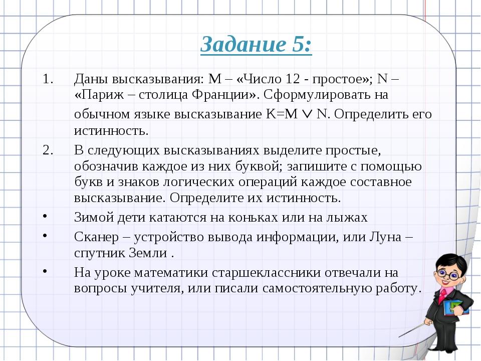 Задание 5: Даны высказывания: M – «Число 12 - простое»; N – «Париж – столица...