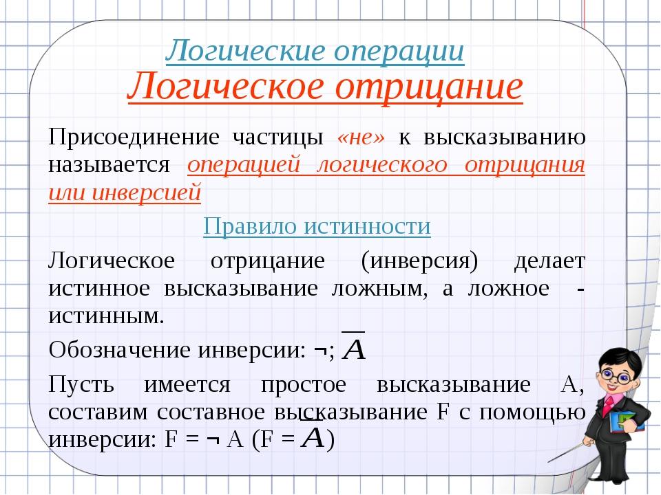 Логическое отрицание Присоединение частицы «не» к высказыванию называется опе...