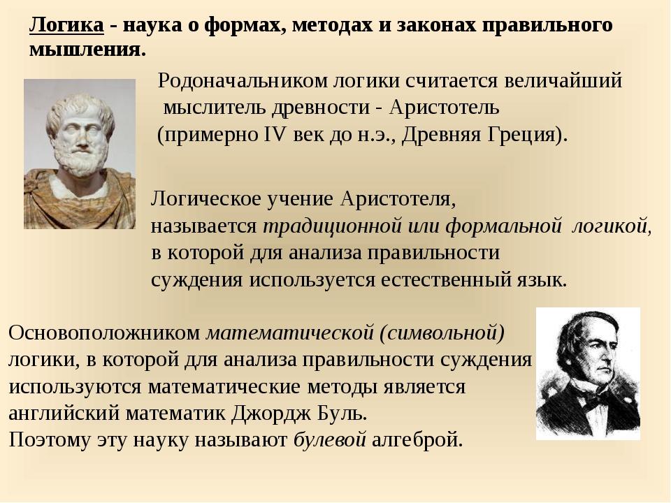Логика - наука о формах, методах и законах правильного мышления. Родоначальни...