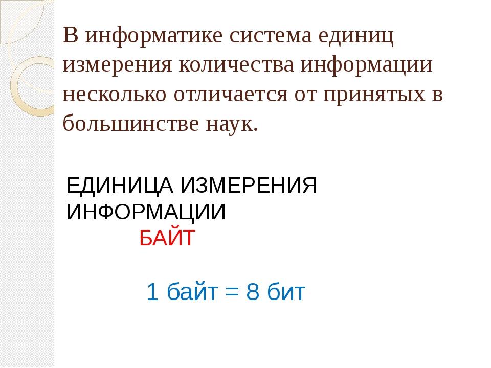В информатике система единиц измерения количества информации несколько отлича...