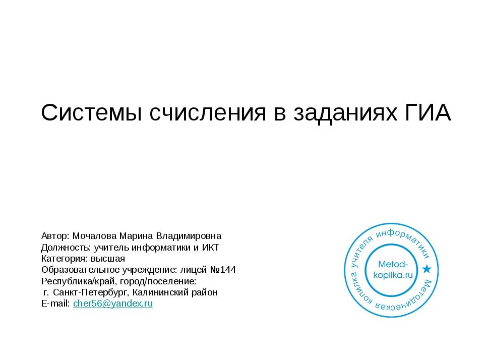 Системы счисления в заданиях ГИА Автор: Мочалова Марина Владимировна Должност...
