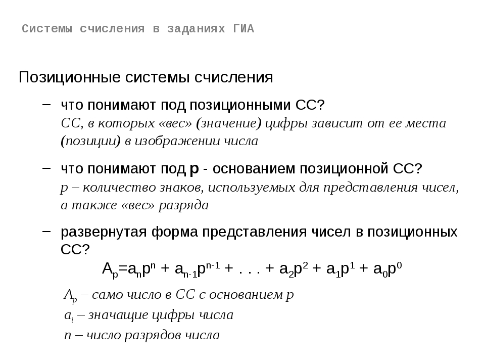 Позиционные системы счисления что понимают под позиционными СС? СС, в которы...