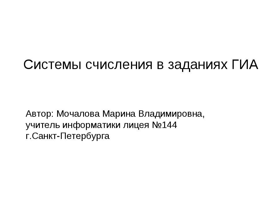 Системы счисления в заданиях ГИА Автор: Мочалова Марина Владимировна, учитель...