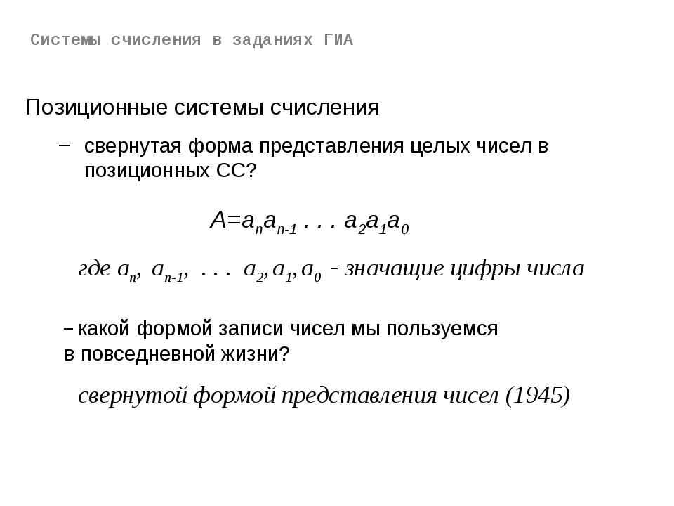 Системы счисления в заданиях ГИА Позиционные системы счисления свернутая форм...