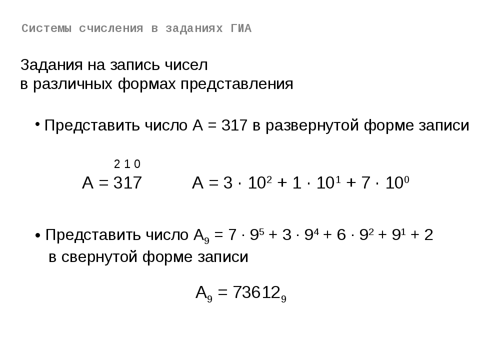 Задания на запись чисел в различных формах представления Представить число А9...