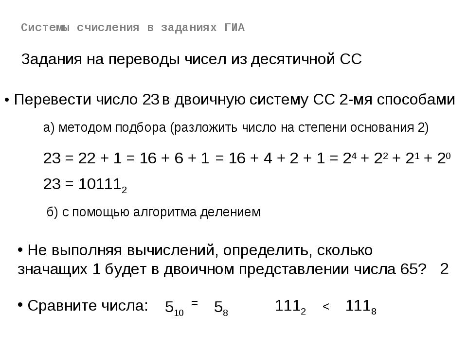 Задания на переводы чисел из десятичной СС Перевести число 23 в двоичную сист...