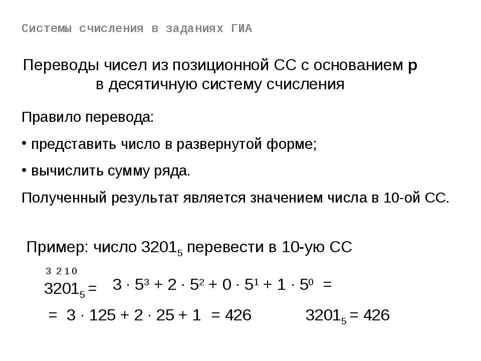Переводы чисел из позиционной СС с основанием р в десятичную систему счислени...