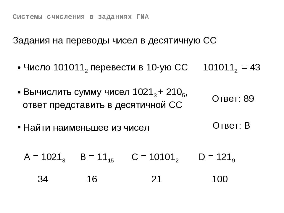Число 1010112 перевести в 10-ую СС 1010112 = 43 Системы счисления в заданиях...