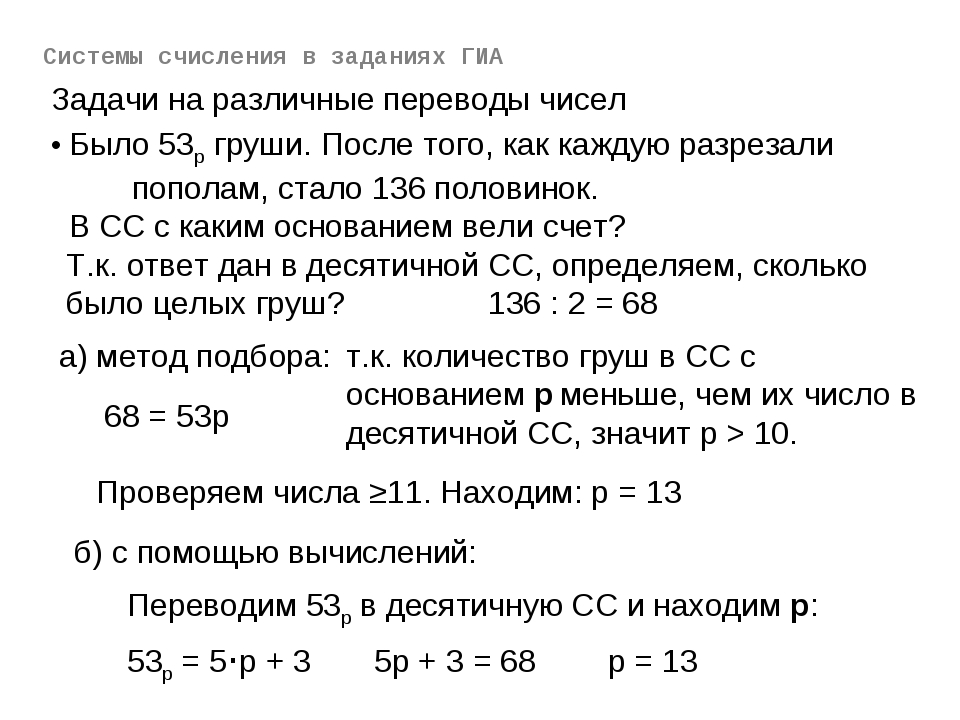 Задачи на различные переводы чисел Было 53р груши. После того, как каждую раз...